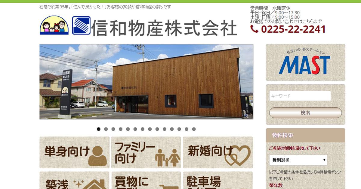 信和物産株式会社 | 石巻で創業35年。「住んで良かった!」お客 ...